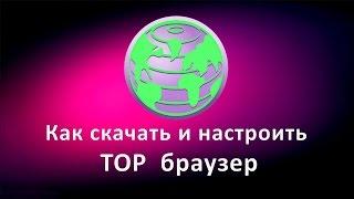 Как скачать и настроить ТОР браузер