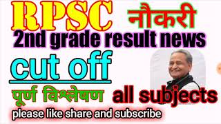 #RPSC #second #grade #result #news।। #RPSC #second #grade #cut #off #marks।।#rpsc #news #today