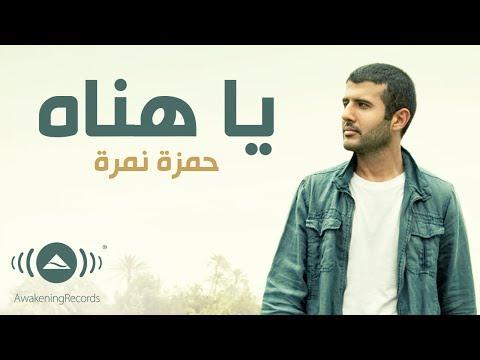 8c4643736 Hamza Namira - Ya Hanah | حمزة نمرة - يا هناه (Lyrics) - YouTube
