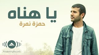 Hamza Namira - Ya Hanah | حمزة نمرة - يا هناه (Lyrics)