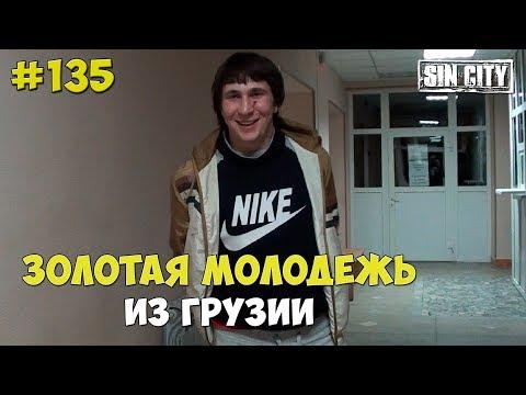 Город Грехов 135 - Золотая молодёжь из Грузии
