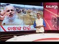 Narendra Modi Announce Hike in MSP for Paddy || News Pulse