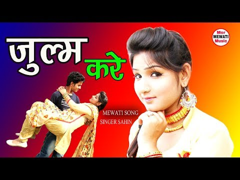 New Mewati Song 2018 #कमार  पे चोटी    Kamar Pe Choti (Full HD Video)  Mor Mewati Music