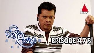 Neela Pabalu - Episode 475 | 06th March 2020 | Sirasa TV Thumbnail