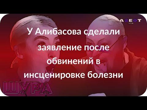 У Алибасова сделали заявление после обвинений в инсценировке болезни