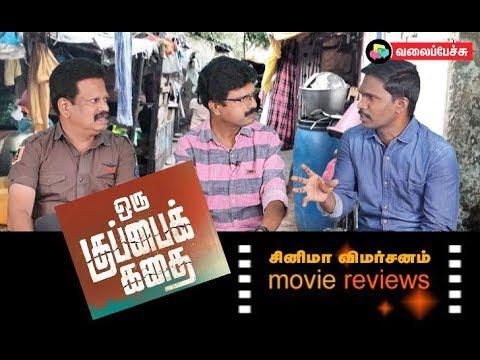 Oru Kuppai Kadhai Movie Review ஒரு குப்பைக் கதை - விமர்சனம் #241 - Valai Pechu