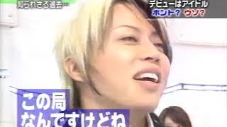 カミングダウト 出演 西川貴教 小倉優子 放送日 2005年1月12日.