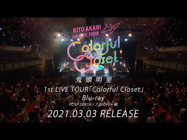 鬼頭明里 1st LIVE TOUR「Colorful Closet」LIVE映像