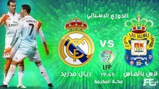 مشاهدة مباراة لاس بالماس وريال مدريد بث مباشر اليوم 24-09-2016 الدوري الإسباني 2016/2017 HD
