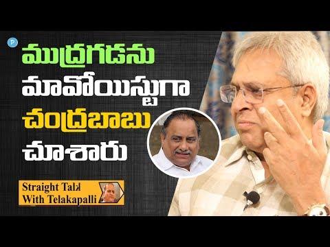 Vundavalli Arun Kumar about Kapu Leader Mudragada Padmanabham    Straight Talk with Telakapalli
