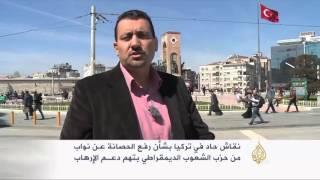نقاش بشأن رفع حصانة نواب بتركيا