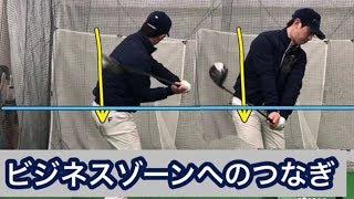 【動きの順番】❌身体(回転)→腕(縦)⭕️腕→身体 thumbnail