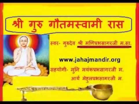 Guru Gautam swami ji ka RAAS