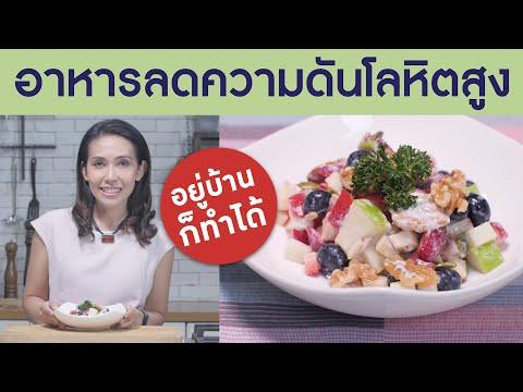 DASH DIET อาหารลดความดันโลหิตสูง : Smart 60 สูงวัยอย่างสง่า [by Mahidol] #stayhome #withme