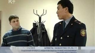 Без Комментариев. Судебный процесс. 25.02.11 / kplustv