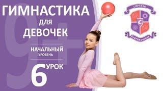 Гимнастика для девочек 9 лет +, начальный уровень, урок №6