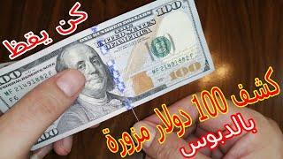 أسهل طريقة لمعرفة اذا كان الدولار حقيقي ام مزور 100 $ dollar security features