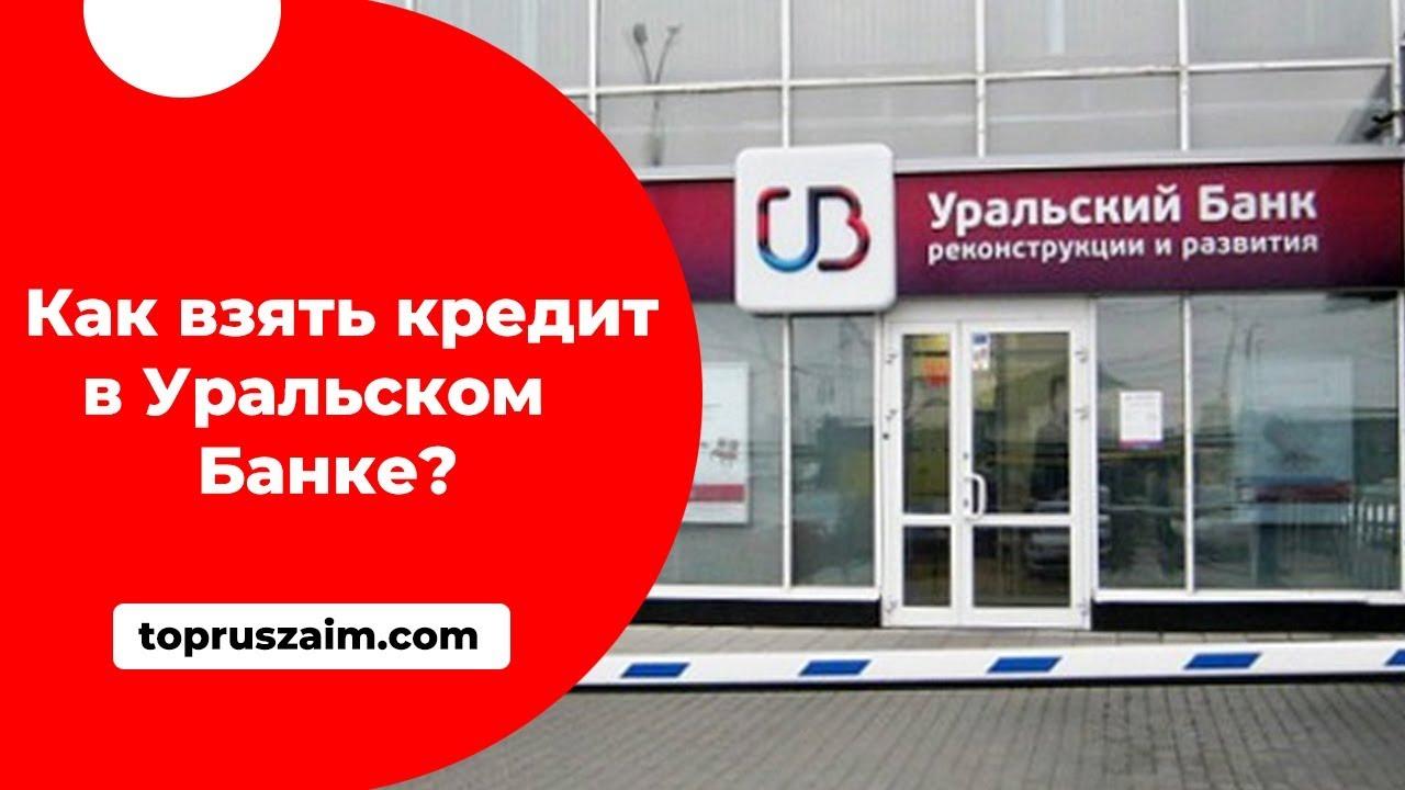 уральский банк реконструкции взять кредит банк открытие прокопьевск кредит