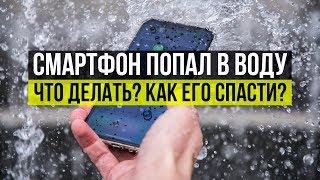Смартфон упал в воду. Что делать?!