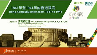 【香港記憶講座】1841年至1941年的香港教育