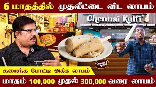 அனுபவம் இல்லாமலும் இந்த தொழில் தொடங்கலாம் | Chennai Kulfi Franchise | Business ideas In Tamil