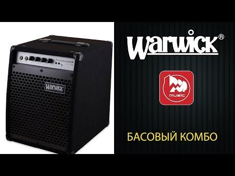 Комбо для бас гитары WARWICK BC20