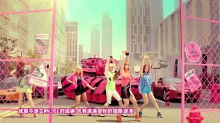 [HD 繁中字幕MV] f(x) - HOT SUMMER MV
