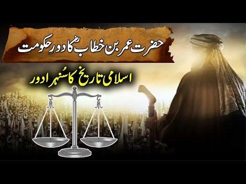 Hazrat Umar Farooq RZ Ka Daur Hakoomat ! Government Of Umar Bin Khatab RZ Urdu/Hindi