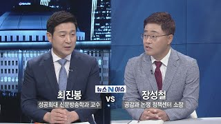 국회방송 뉴스N | [뉴스 N 이슈] - 4차 추경 평…