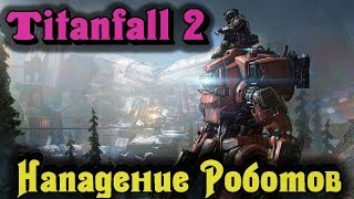 Нападение роботов - Titanfall 2 Битва до смерти