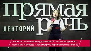 27 апреля, Анастасия Четверикова. «Как смотреть картины Репина?» лекция для детей (7+)