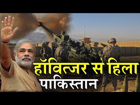 India की Howitzer ने लगाये 40 km तक सटीक निशाने, बढ़ने लगी Pakistan की धड़कने
