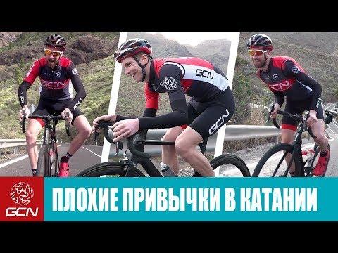 GCN по-русски. 4 Плохие Привычки в Катании на Велосипеде