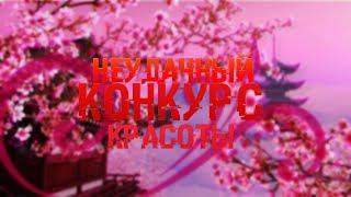 НЕУДАЧНЫЙ КОНКУРС КРАСОТЫ//АВАТАРИЯ С ГОЛОСОМ