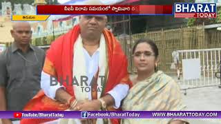 AP MP Avanthi Srinivas Visit Tirumala Temple   Bharat Today