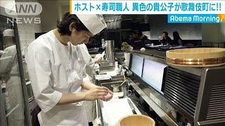ホスト×寿司職人 異色の貴公子が歌舞伎町に!!(19/06/03)