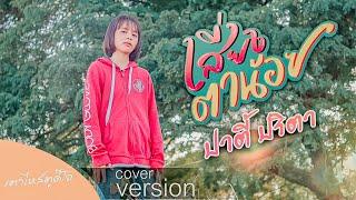 เสี่ยงตาน้อย - อี๊ด โปงลางสะออน 【 COVER version 】ปาตี้ ปริตา