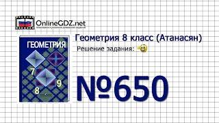 Задание №650 — Геометрия 8 класс (Атанасян)