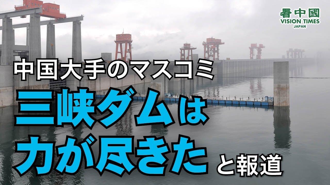 ダム 長江