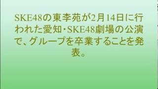 SKE48の東李苑が2月14日に行われた愛知・SKE48劇場の公演で、グループを...