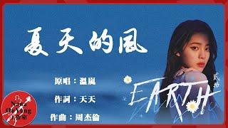 《夏天的風》原唱:溫嵐│歐陽娜娜20歲生日音樂會 Nana Ouyang 20 years old Birthday Concert │Nana OuYang 歐陽娜娜