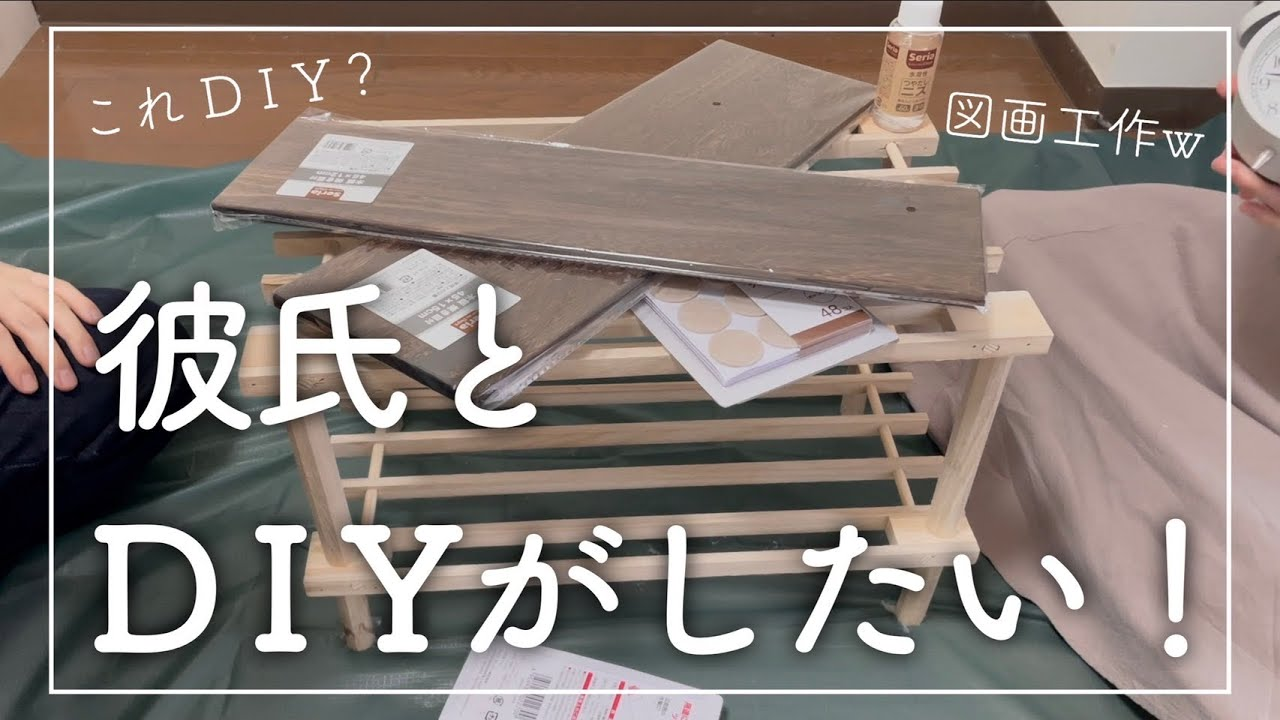 【DIY】愛の重い彼女が彼氏と一緒に家具を作るだけ【lv.1】