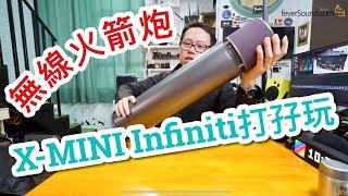 無線火箭炮X-MINI Infiniti打孖玩(入「feversound」香港免郵費)
