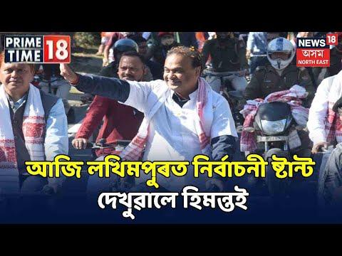Assam News Updates || Prime Time18 :  Naoboichaত খোলা জিপৰ বনেটত বহি Himanta Biswaৰ ষ্টান্ট