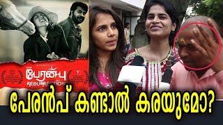 മമ്മൂട്ടിയുടെ പേരൻപിന്റെ റിവ്യൂ കാണൂ | Peranbu Movie Review | Mammootty