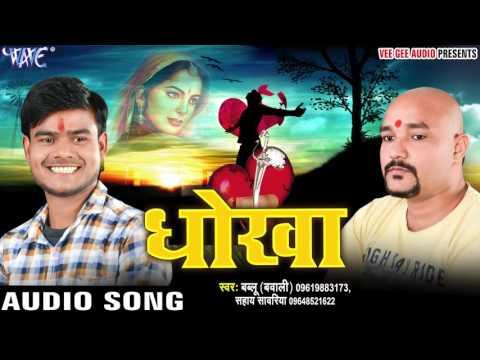 जिला आजमगढ़ - Dhokha - Bablu Bawali - Bhojpuri Superhit Sad Song 2017 New