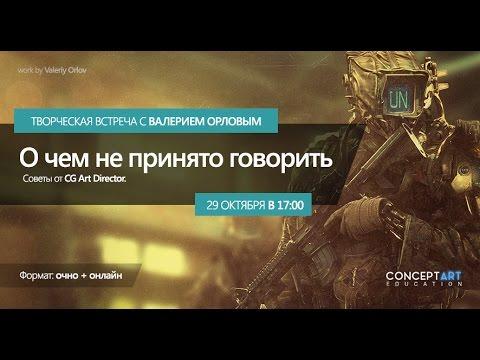 Творческая встреча с Валерием Орловым • Советы от CG Art Director