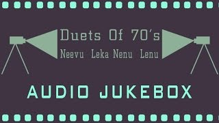 Duets of 70's | best romantic telugu songs jukebox | top 10 love songs collection