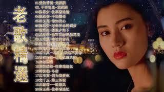 【經典老歌國語】一連串大家都愛聽的經典老歌 值得分享 《淚的小花 /不如歸去/默默盼归期/告訴你愛的時候/风雨恋/往事難追憶》老歌会勾起往日的回忆 Taiwanese Classic Songs