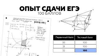 видео Личный опыт как сдать ЕГЭ по профильной математике на 90+